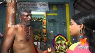 Moondravathu Kan | [Epi - 409]
