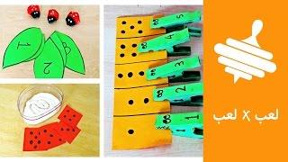 getlinkyoutube.com-3 أفكار لألعاب بسيطة تعلم طفلك العد والأرقام | لعب × لعب