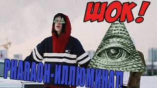 getlinkyoutube.com-Рэпер Pharaoh - illuminati confirmed