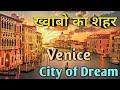 वेनिस ख्वाबों का शहर || Venice City of Dream || Venice Italy || HRK Truth & World in Hindi/Urdu
