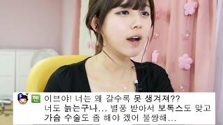 김이브님♥막장대처법(ver.지금보다 더 하드했던 2012년...)