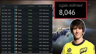 getlinkyoutube.com-КАК NaVi.Dendi ПОДНЯЛ +1500 MMR НА MAGNUS