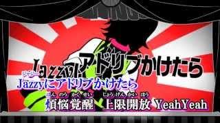 getlinkyoutube.com-【ニコカラ】一触即発☆禅ガール (off vocal)