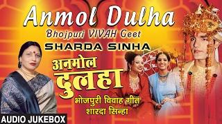 getlinkyoutube.com-ANMOL DULHA | BHOJPURI SHAADI ( MARRIAGE) AUDIO SONGS JUKEBOX | SHARDA SINHA - HAMAARBHOJPURI