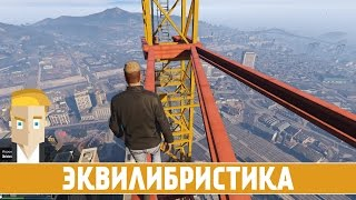 getlinkyoutube.com-GTA Online - ЭКВИЛИБРИСТИКА