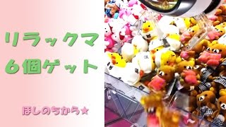getlinkyoutube.com-リラックマ6個ゲット(UFOキャッチャー) Claw Machine Play