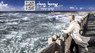 getlinkyoutube.com-אייל גולן אני מקווה Eyal Golan