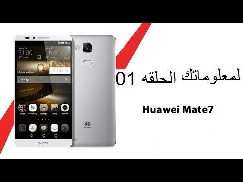 لمعلوماتك 01| جهاز هواوي ميت 7 | Huawei Ascend Mate7