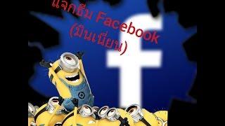 getlinkyoutube.com-แจกธีมFacebook(มินเนี่ยน)อัพเดทก่อนใครทุกเวอร์ชั่น