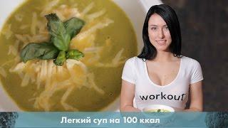 Диетический суп на 100 ккал. Простой рецепт