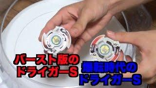 getlinkyoutube.com-新旧ドライガーS対決! 爆転ベイ VS ベイブレードバースト 【L×3 Beyblade #9.1】