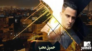 getlinkyoutube.com-ياويلك من الله جافيت الذي حبك الفنان حسين محب 2017 جديد
