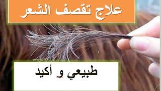 خلطه رائعة للحفاظ على اطراف شعرك,خلطه سهله لتقصف اطراف الشعر