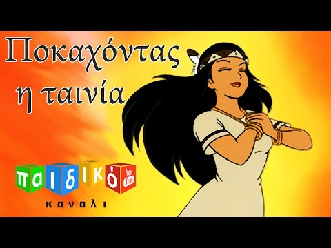 Ποκαχόντας -- παιδική ταινία | Pocahontas -- paidiki tainia