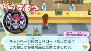 getlinkyoutube.com-妖怪ウォッチ2 日ノ神BメダルのQRコード読み取るとどうなる? Yo-kai Watch