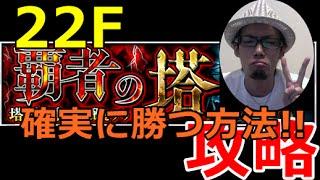 getlinkyoutube.com-【モンスト】覇者の塔!22階を確実にクリアする方法!(ちょっと卑怯w)