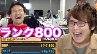 getlinkyoutube.com-【パズドラ】コスケランク800台へ(むらいさんと雑談しながら)