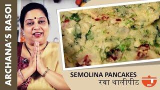 getlinkyoutube.com-Rava/Sooji Thalipeeth (Semolina Pancakes)  By Archana