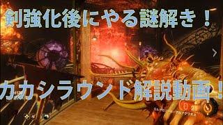 getlinkyoutube.com-【BO3】ゾンビ カカシラウンド解説動画!【shadows of evil】