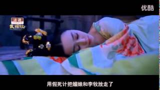 getlinkyoutube.com-六分鐘看完武媚娘傳奇(有雷慎入)