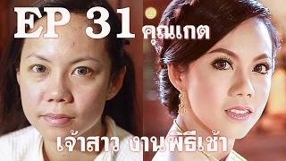 getlinkyoutube.com-พี่เอ มายเดย์ EP 31 แต่งหน้าเจ้าสาว ชุดไทย พิธีเช้า(คุณเกต)