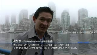 getlinkyoutube.com-명견만리 - 캐나다 밴쿠버, 이민 중국인들로 인한 부동산 거품 '몸살', #김난도 20150313