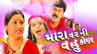 getlinkyoutube.com-Mara Varni Vahu Kon - Full Gujarati Comedy Natak | Mehul Buch, Samir Rajda, Preeti Jain