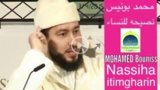 getlinkyoutube.com-الشيخ محمد بونيس نصيحه للنساء Nassiha itimgharin