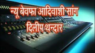 Bewafa Adivasi Song Dileep Thandar.....