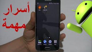 getlinkyoutube.com-ستة أسرار موجودة في هاتفك الأندرويد عليك معرفتها لأهميتها