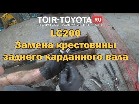 LC 200. Замена крестовины заднего карданного вала