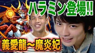 getlinkyoutube.com-【パズドラ】♯1 ハラミンチャレンジ!義愛龍〜魔炎妃を攻略!