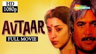 Avtaar [1983] [HD] Rajesh Kahnna | Shabana Azmi | AK Hangal | Gulshan Grover | Best Hindi Movie width=