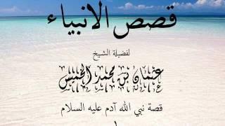قصة آدم الشيخ عثمان الخميس 1