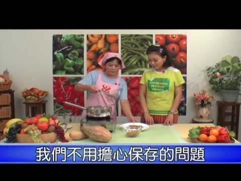 輕鬆作素菜(Vegan Cooking Show) 第一集