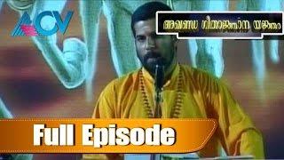 getlinkyoutube.com-Akhanda Geethajnjana Yajnjam | Episode 60 | 22nd January 2015 | Full Episode