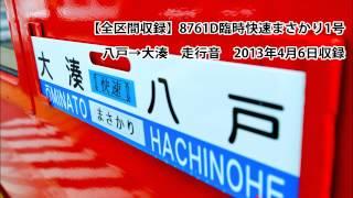 getlinkyoutube.com-【全区間走行音】8761D キハ40系 臨時快速まさかり1号 八戸→大湊