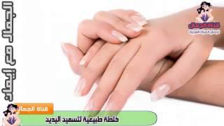 getlinkyoutube.com-خلطة مذهلة لتسمين اليدين وإخفاء العروق بسرعة رهيبة | خلطة طبيعية لتسمين اليدين - كيداهم HD
