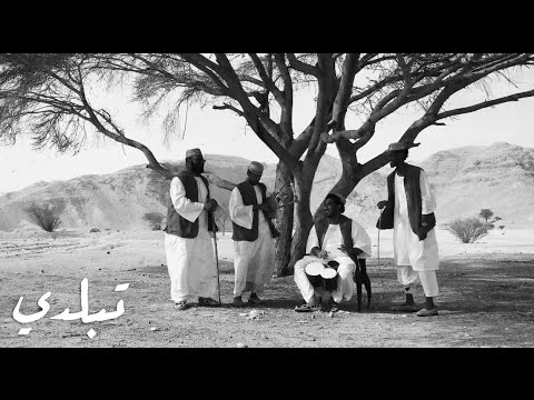 فرقة تبلدي | Tabaldi Musical Band