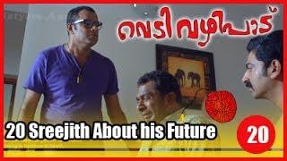 Vedivazhipad Movie Clip 20 | Sreejith About His Future