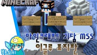 getlinkyoutube.com-[블루위키] 이글루 표지판 괴담! 마인크래프트 괴담 MSS (Minecraft Strange Story)