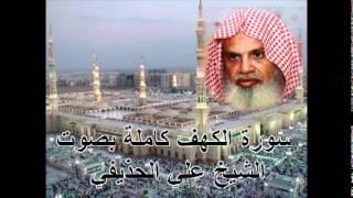 getlinkyoutube.com-سورة الكهف كاملة الشيخ علي الحذيفي Sura AlKahf by Ali Alhuthaifi
