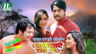 getlinkyoutube.com-Bokarai Preme Pore (বোকারাই প্রেমে পড়ে) by Emon & Momo | NTV Eid Natok & Telefilm 2016
