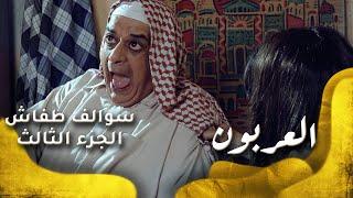 getlinkyoutube.com-سوالف طفاش - الجزء 3 الحلقة 27 - العربون