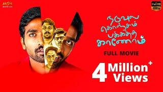 getlinkyoutube.com-Naduvula Konjam Pakkatha Kaanom (2012) Tamil Full Movie - Vijay Sethupathi, Gayathri