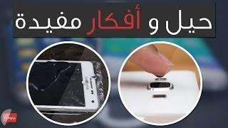 getlinkyoutube.com-هل تظن انك تعرف كل شئ عن هاتفك  | ستدرك انك مخطي بعد مشاهدتك لهذا الفيديو | ما لا تعرفه عن هاتفك
