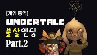 getlinkyoutube.com-[게임 통역] 언더테일(UNDERTALE) 불살엔딩 Part. 2
