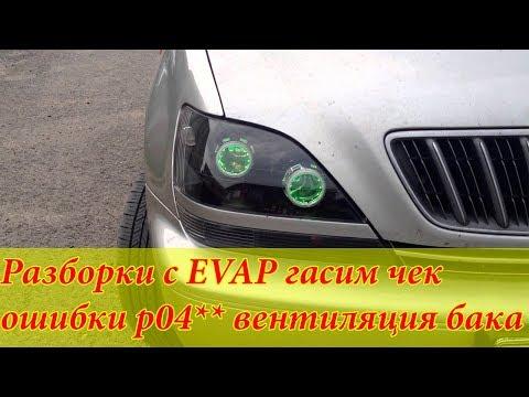 Lexus rx300 и не только. Ошибки системы EVAP P1441, P1445, P1447, P0450, P0446, P0443, P0440