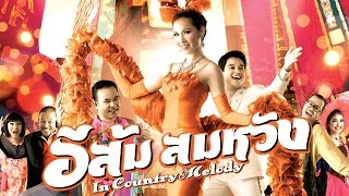 getlinkyoutube.com-อีส้มสมหวัง - เต็มเรื่อง (Full Movie)