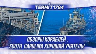 getlinkyoutube.com-Обзоры кораблей ⚓ World of Warships #17 South Carolina